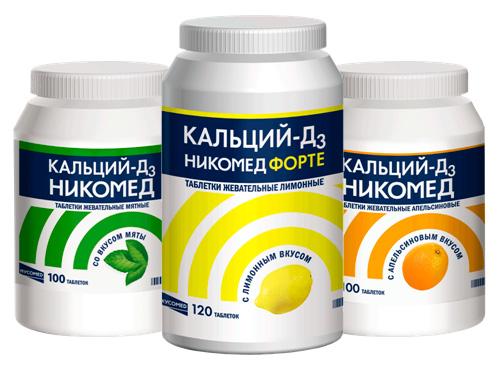 Витамин д в таблетках инструкция по применению