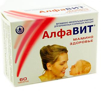 Витамины Алфавит для беременных